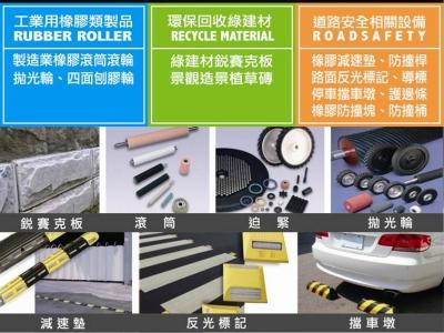 泰陽橡膠廠股份有限公司相關照片1