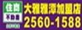 住商不動產台中大雅雅潭加盟店(欣居不動產開發有限公司)