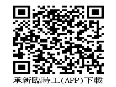 承新國際管理顧問股份有限公司相關照片4