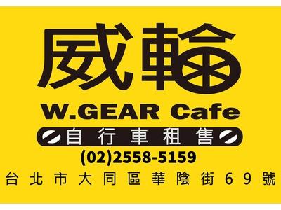 威輪咖啡行相關照片2