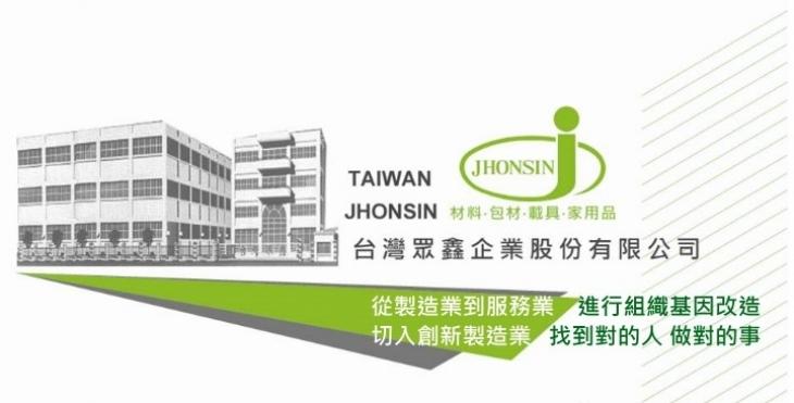 台灣眾鑫企業股份有限公司形象照片
