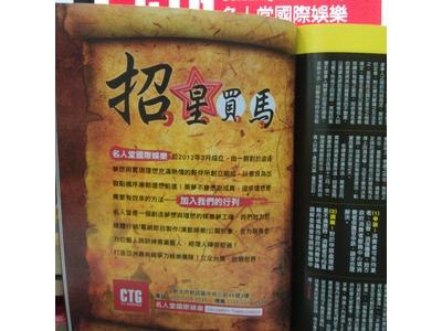 名人堂國際娛樂有限公司相關照片2