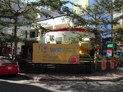 臺中市私立如果幼兒園相關照片1
