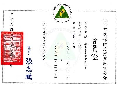 病媒防治會員證書