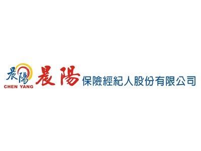 晨陽保險經紀人股份有限公司相關照片1
