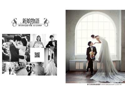 新娘物語婚紗攝影有限公司相關照片1