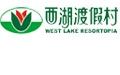 西湖渡假村股份有限公司
