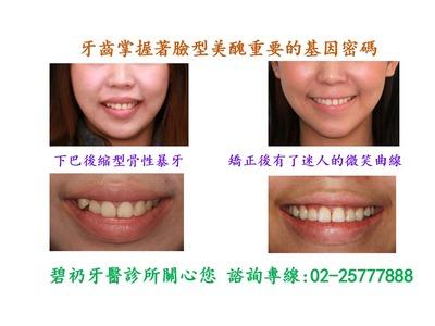 碧礽牙醫診所相關照片10