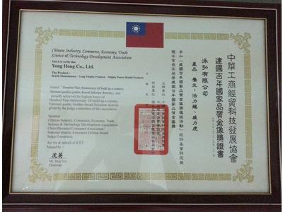 建國百年品質金像獎