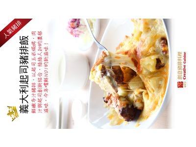 甲竹園創意豬排料理相關照片5