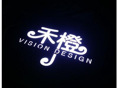 禾橙視覺設計有限公司相關照片1