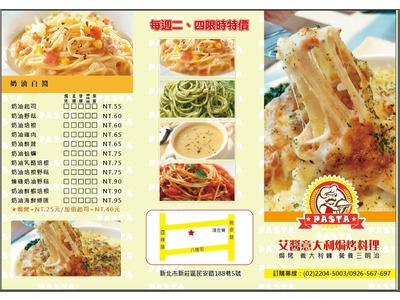 艾醬焗烤義大利麵相關照片3