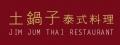 土鍋子泰式料理(啻晶企業社)