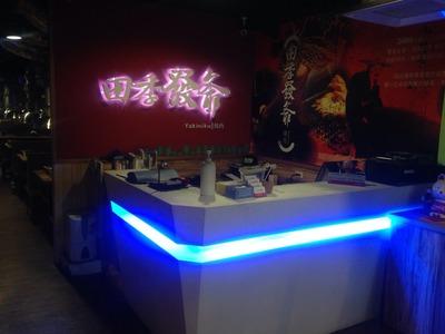 田季餐飲集團HQ(全幃股份有限公司)相關照片7