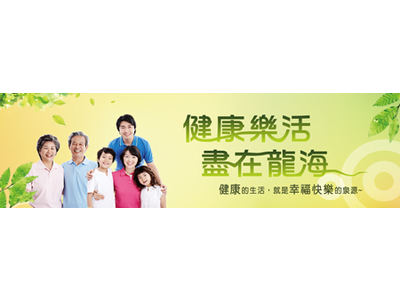 龍海生活事業股份有限公司相關照片1