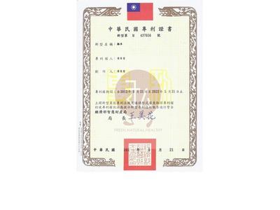 攤車商標專利字號