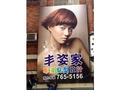 丰姿家專業髮型設計相關照片1