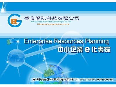 華崗資訊科技有限公司相關照片1