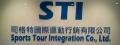司格特國際運動行銷有限公司