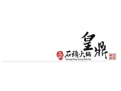 皇鼎興業有限公司_皇鼎石頭火鍋相關照片1