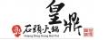皇鼎興業有限公司_皇鼎石頭火鍋