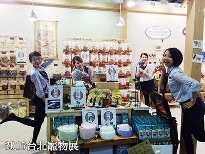 2015台北寵物展