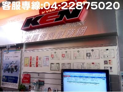 光陽機車KYMCO台中KEN旗艦店-聯福車業相關照片2