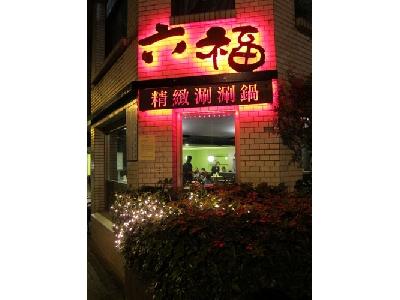 六福涮涮鍋相關照片4