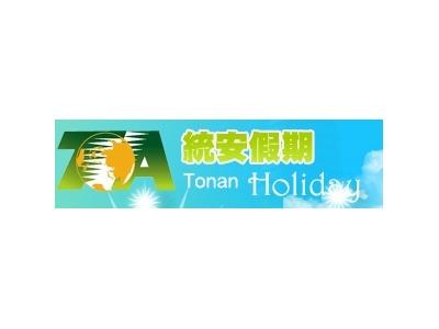 祥鴻旅行社股份有限公司相關照片1