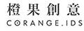 橙果創意國際設計有限公司