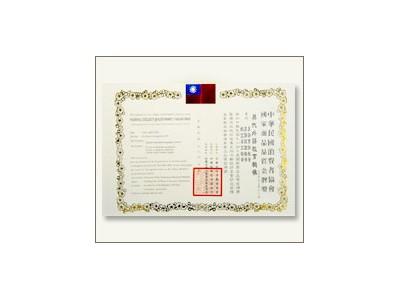 國家商品品質金牌獎證書