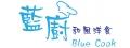 藍廚和風洋食(食來醞轉)