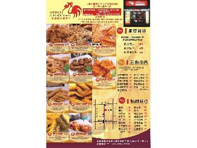 台湾新鸡王南京店(良冠小吃店)