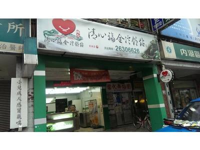 清心福全冷飲站-東湖店相關照片1