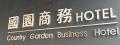 國園大飯店股份有限公司