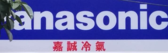 嘉誠冷氣空調有限公司形象照片