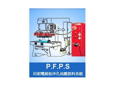 富偉-PCB印刷電路板沖孔脫料系統