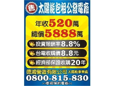 售太陽能發電廠