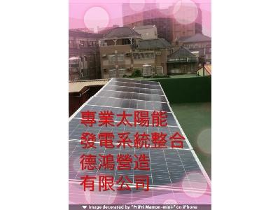 德鴻營造太陽能事業部
