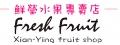 鮮瑩水果專賣店