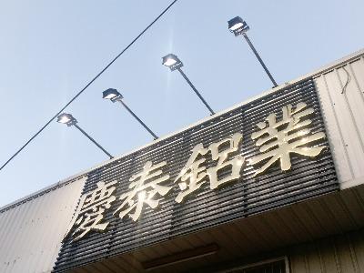 慶泰鋁業工程行