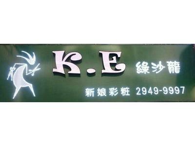 KE綠沙龍(異想髮屋)相關照片1