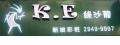 KE綠沙龍(異想髮屋)