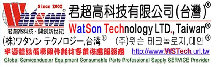 君超高科技有限公司-半導體,代理,進出口,半導體設備,零組件耗材