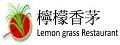 檸檬香茅火鍋專賣店