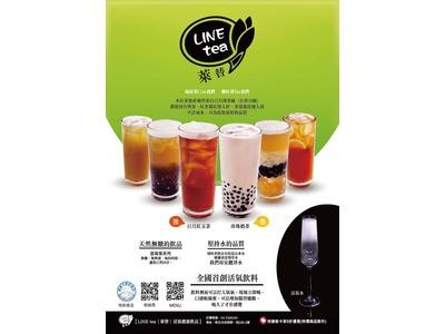 LINE tea 3