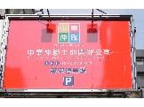 中華仲聯土地開發股份有限公司相關照片3