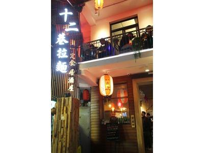 勝榮日式餐飲有限公司相關照片1