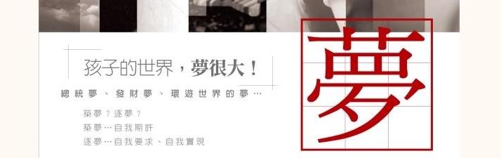 台大文城補習班形象照片