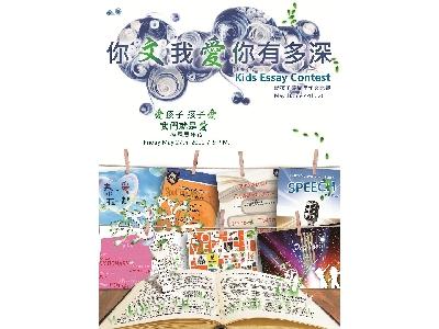 台北市愛孩子當代私塾文理補習班相關照片2